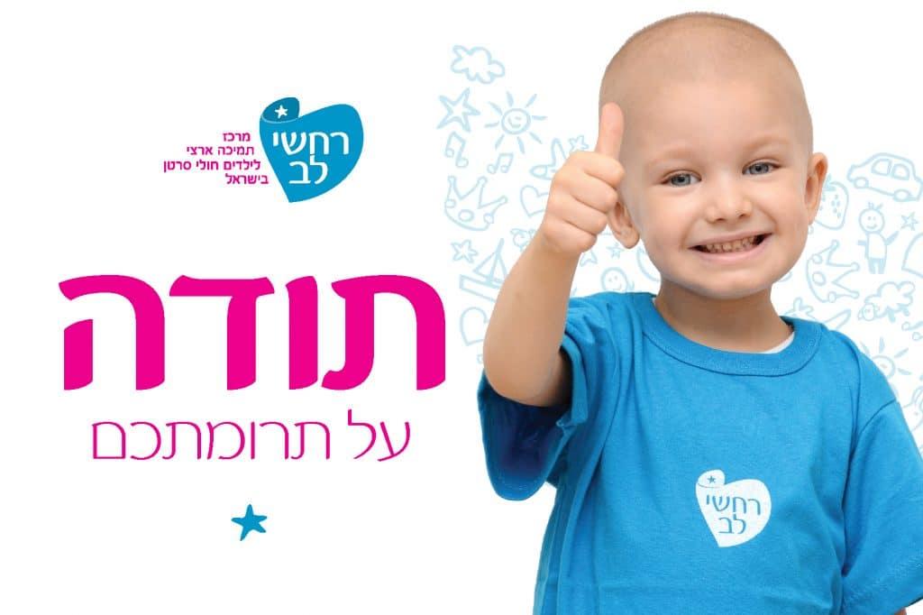 עמותת רחשי לב מודה לכם על תרומתכם - בזכותכם מצילים חיים של ילדים המתמודדים עם מחלת הסרטן